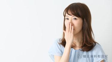 お口の乾きドライマウスの原因と対処