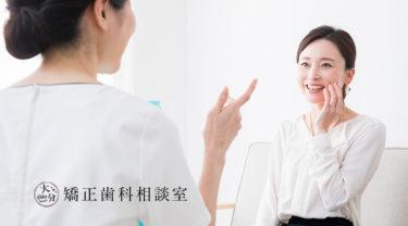 矯正歯科の通院頻度