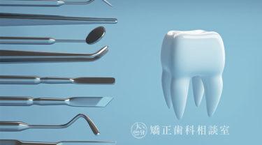 矯正歯科で抜歯
