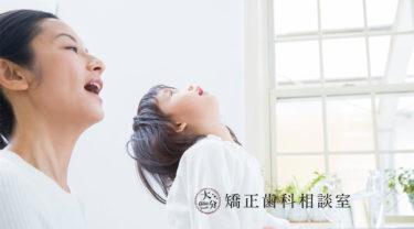 口臭の予防