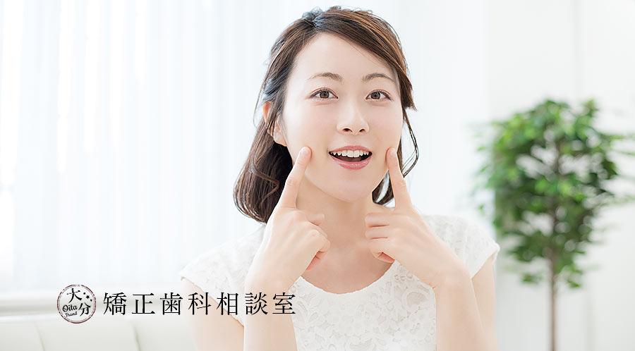 歯列矯正で顔つきが変わる